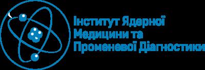"""ДУ """"Інститут ядерної медицини та променевої діагностики НАМН України"""""""